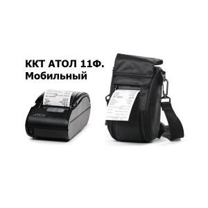 ККТ АТОЛ 11Ф. Мобильный. Черный. С ФН 1.1. 36 мес. RS+USB (BT, 2G, АКБ)